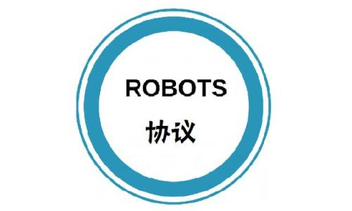robots协议怎么写 它的作用是什么?